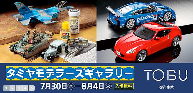 タミヤの各種新製品が展示される「タミヤモデラーズギャラリー」