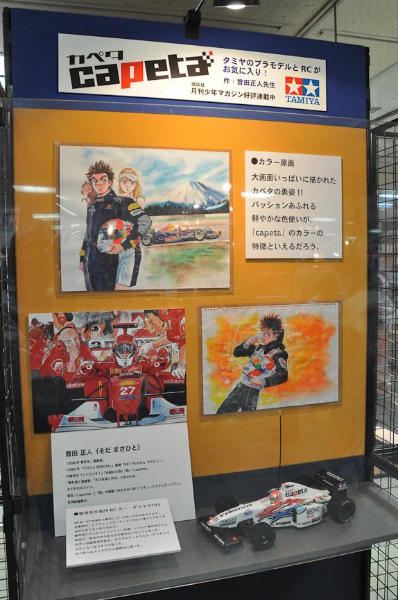 月刊少年マガジンで連載中のモータースポーツ漫画「Capeta(カペタ)」の原画展示。作者の曽田正人氏自身模型好きとのことで、下方に展示されているRCカーは、曽田氏が作ったものだ