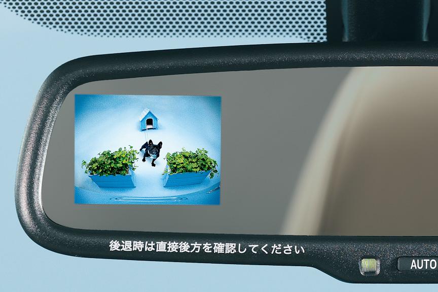 バックモニター内蔵ルームミラー(自動防眩機能付)