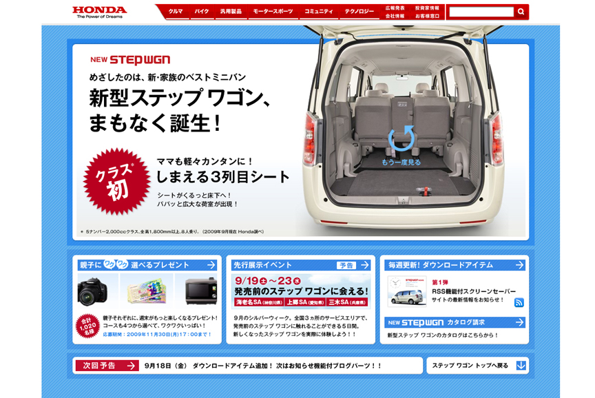 新型ステップワゴンの公開ページ