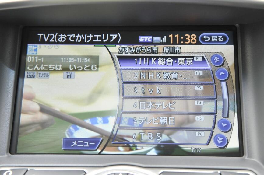 テレビは地上デジタル対応