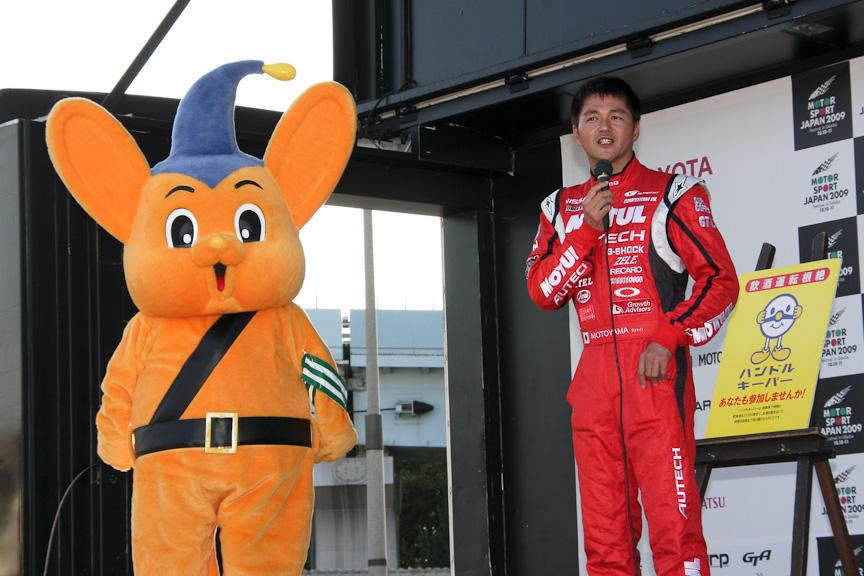 本山選手とピーポくんの警視庁交通安全キャンペーンも開催