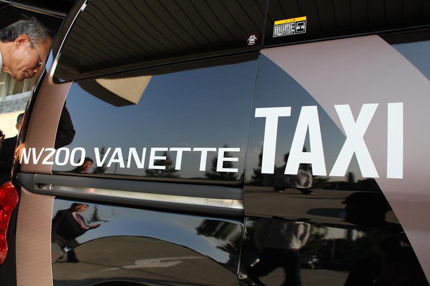 NV200バネット タクシー。ボディーのロゴマークはハートとシートをモチーフにし、皆が手を取り合って安心して使えるような願いが込められている。ちなみにロゴマークは東京モーターショー向けにデザインされたもので、実際に販売される際につくかどうかは未定