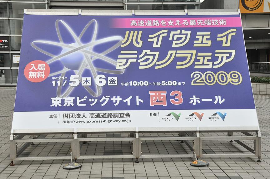東京ビッグサイトで開催中の「ハイウェイテクノフェア2009」