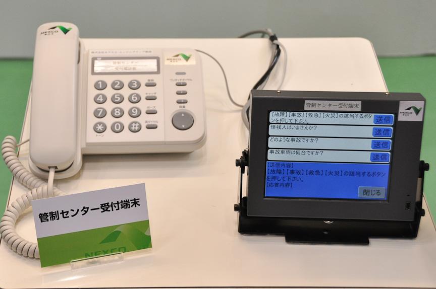 NEXCO東日本が導入を予定している新型の非常電話。電話の中央部にタッチパネルが装備されており、音声通話のほか、文字メッセージをやり取りできる。管制センター側の端末で、非常電話利用者へのメッセージを送り出し、非常電話利用者はタッチパネルで答える