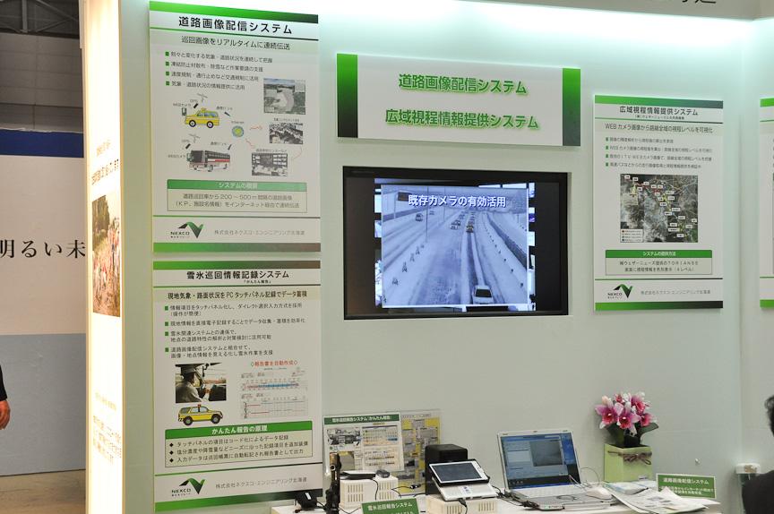 NEXCO東日本の「道路画像配信システム」&「広域視程情報提供システム」。道路画像配信システムは、巡回車などから撮影した道路の画像をインターネットで送信するシステム。広域視程情報提供システムは同様の仕組みを用い、視程状況を画像解析によって算出し高速道路の状況を一目で把握する