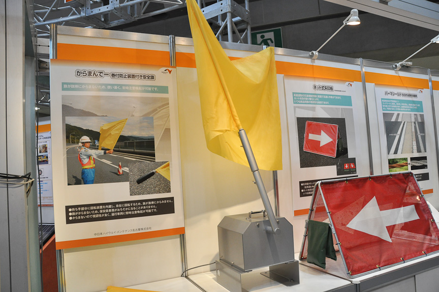 NEXCO中日本の「からまんでー」。旗が旗棒にからまないという安全旗。持ち手の部分が回転し、布部がからまないような工夫がされている