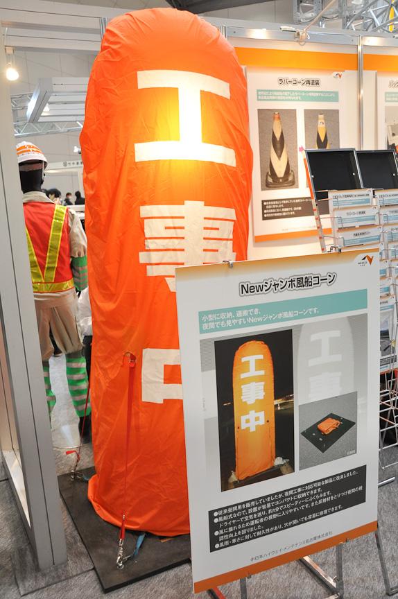 NEXCO中日本の「Newジャンボ風船コーン」。工事中であることを示すコーンだが、風船タイプとなっており、収納時はコンパクトに折りたたまれる。夜間も使える新タイプ
