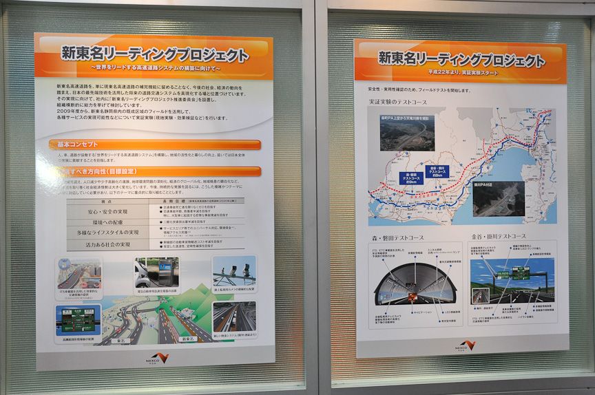 NEXCO中日本のブースに掲示されていた、新東名(第2東名)のパネル。トンネルや標識の安全性や実用性を確認するため、2010年度から実証実験を開始する
