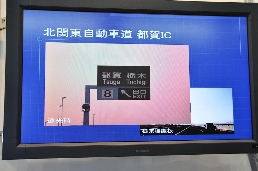 日本リーテックの「逆光対策標識」。すでに一部高速道路で採用されている標識で、標識の先に太陽があるような逆光時での見づらさを改良したもの。文字の部分に特定の割合で穴が開いており、そこを太陽光が透過することで標識を読み取れる。逆光の起きやすい東西に走る高速で導入が進んでいると言う