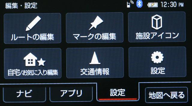 各ボタンが大型であるため、押しやすさは抜群。タブによってカテゴリー別にメニューが開かれるのも極めてスムーズ。左から「ナビ」「アプリ」「設定」の各メニュー