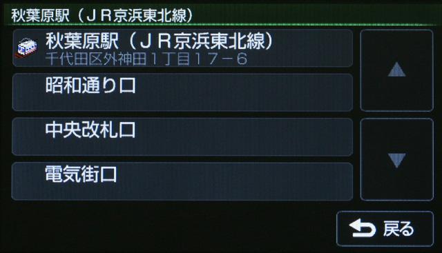 駅を目的地として検索すると(写真左)、駅の所在位置以外に、各出入口情報(写真中/右)を表示できる。