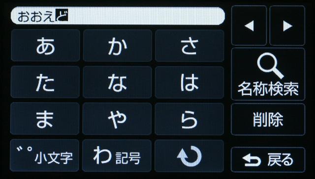 携帯電話方式キーボード。「あ行」「か行」…… それぞれの行で表示される文字を順番に入力していく