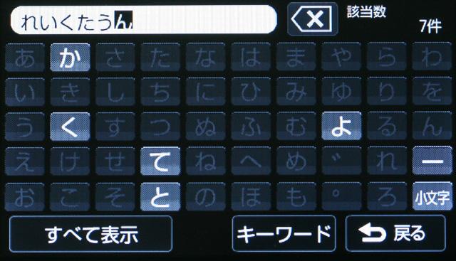 50音配列キーボード。縦に並んでいるのに、左からあ行が始まるのは不自然。キーワード検索で指定した文字列を含んだ曖昧検索が可能になる