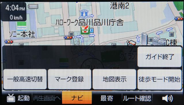 画面にタッチして表示されるサブメニューで「ナビ」を選択。経由地スキップや一般道/高速道の切り換えなどが選べる
