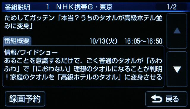 ワンセグに対しては、ソニー初の録画予約機能を搭載した(写真左)。番組表にタッチすればそのまま録画予約をできるようにしたのはPND初(写真右)。時間指定や、繰り返し録画にも対応している