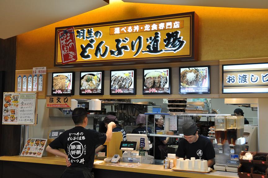 どんぶり道場。各種のカツ丼を取りそろえている。「秘伝のたれかつ」や名古屋の八丁味噌などを使った「味噌かつどんぶりが」人気とのこと
