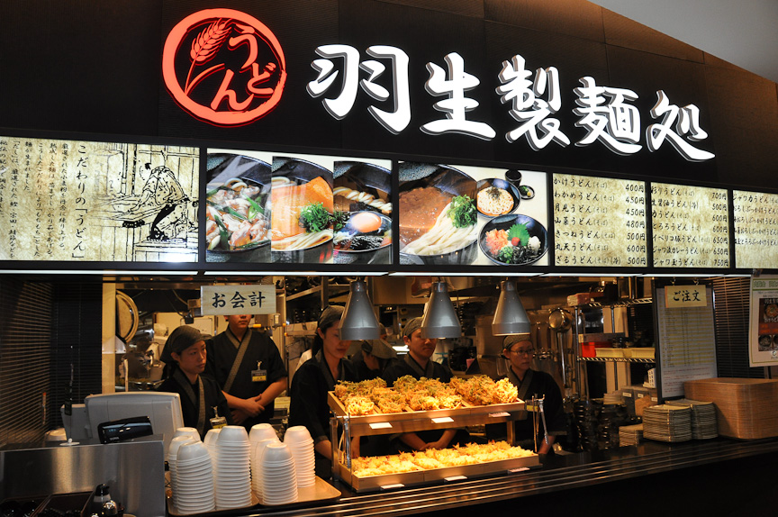羽生製麺処。厳選した埼玉県産の小麦「あやひかり」を用いた生地を店内で伸ばして、ゆであげる。だしも、鰹・宗田・さば節を用いて、秘伝の配合で調理