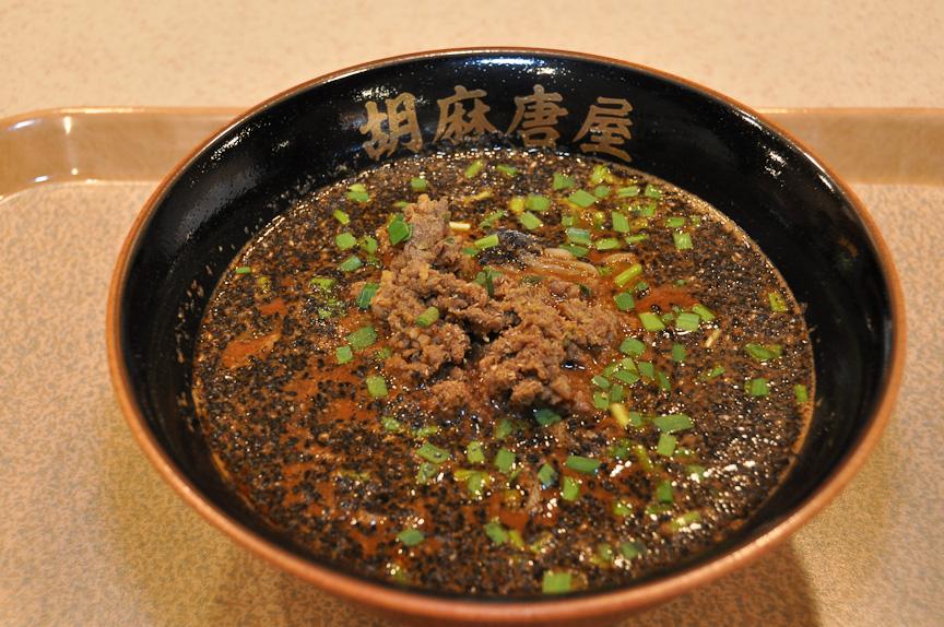 「黒胡麻担々麺」。胡麻唐屋で一番人気の担々麺と言う。さらに辛いものが好きな人は、真っ赤な「紅大陸担々麺」を頼んでみよう