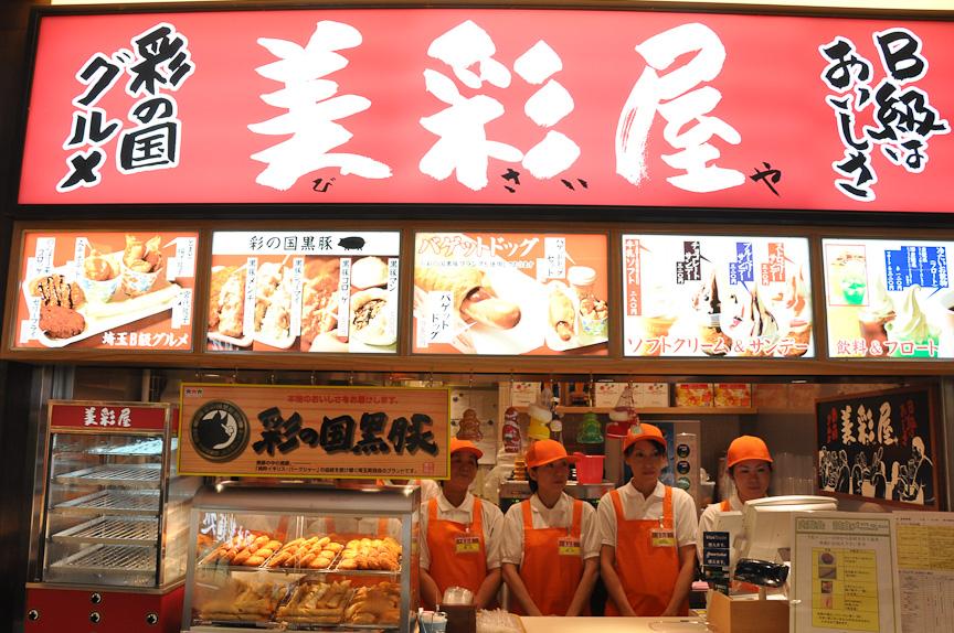 埼玉県のキャッチフレーズは彩の国。その彩の国のB級グルメを販売する美彩屋