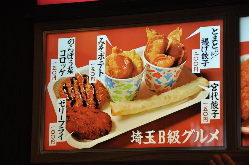 「ゼリーフライ」や、「とまとルンルン揚げ餃子」などB級グルメ品をラインアップ