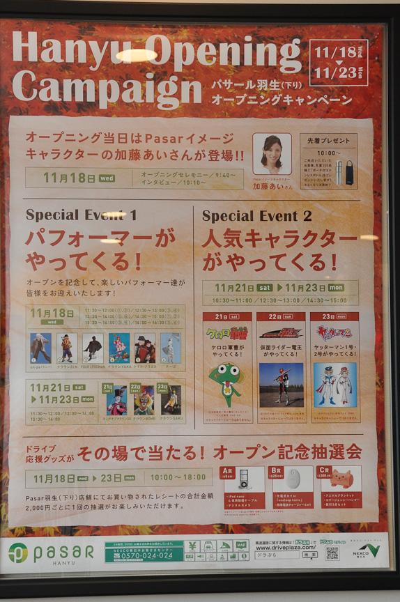 Pasar羽生のオープンを知らせるポスター。オープニングイベントの告知も掲示されていた