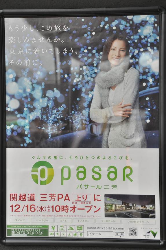 こちらは、同時に掲示されていた12月16日にオープンする関越道のPasar三芳のポスター