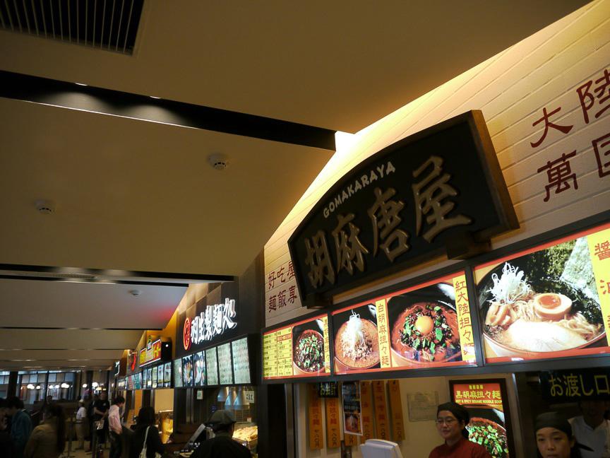 出店する店舗は、洋食老舗レストランから手軽に楽しめるフードコート、ベーカリーコーナーや和スイーツ、旬の商品やちょっとした手土産に対応する「旬選倶楽部」に、コンビニエンスストアなど、計14ショップで展開される。和風モダンをコンセプトにしたインテリアはなかなかの雰囲気
