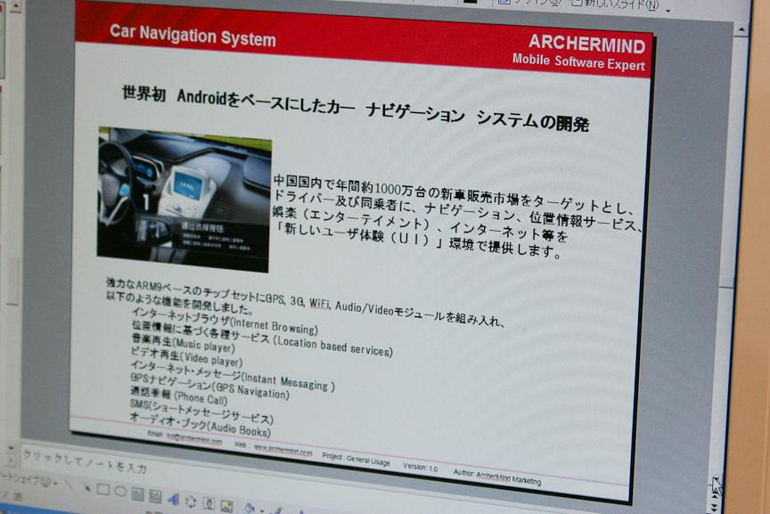 同社のAndroidカーナビの概要を説明するスライド