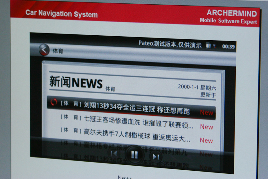 Webニュースの閲覧画面