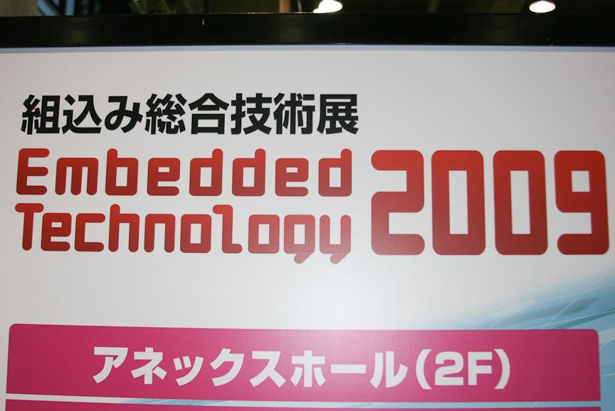 Embedded Technology 2009