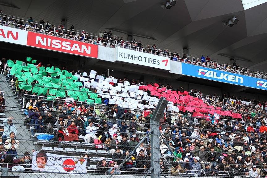 トゥルーリ選手のため、メインスタンドの来場者が人文字によるイタリア国旗を披露