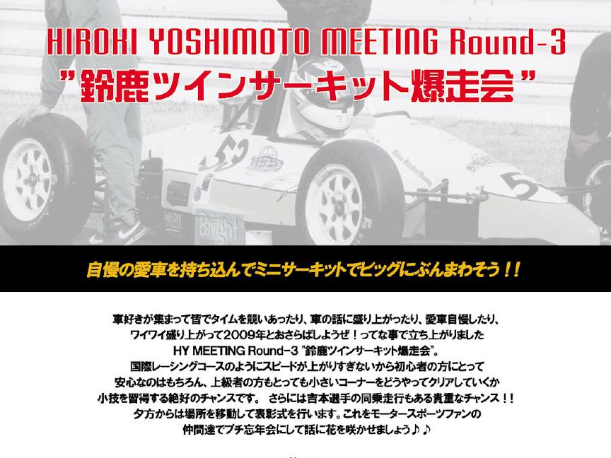 """HIROKI YOSHIMOTO MEETING Round-3""""鈴鹿ツインサーキット爆走会"""""""