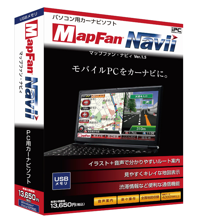 MapFan Navii Ver.1.5