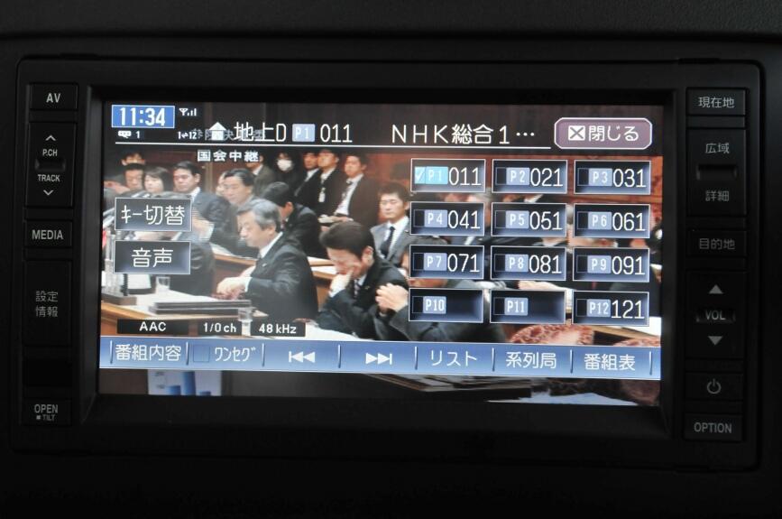 テレビは12セグの地上デジタル放送に対応する