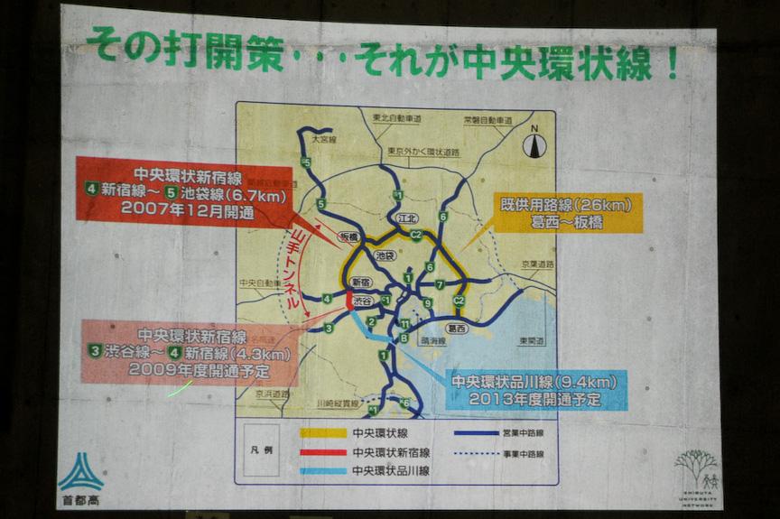 都心環状線を通過する車両を、中央環状線に分散する(2008年の見学会でのプレゼンテーションより)