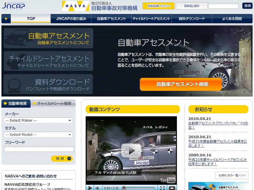 NASVAのWebサイト