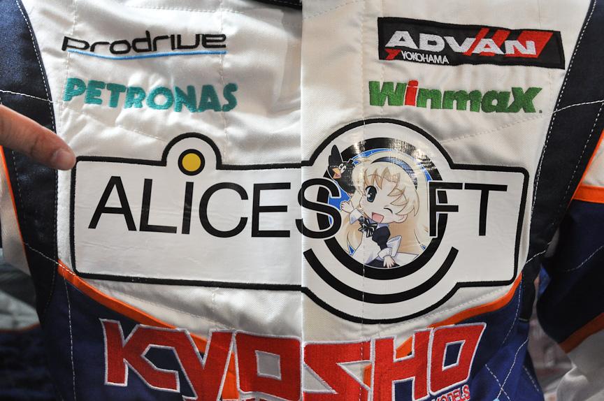胸に大きく、アリスソフトと京商のロゴが入っている