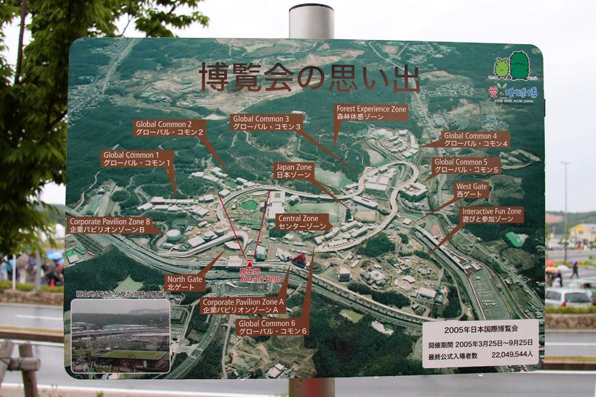 会場の愛・地球博記念公園は2005年愛知万博の跡地