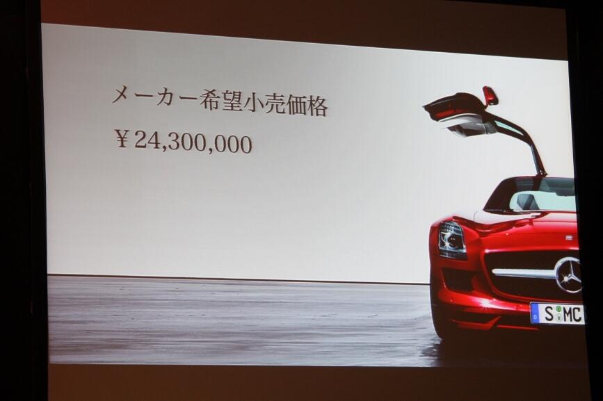 価格は2430万円