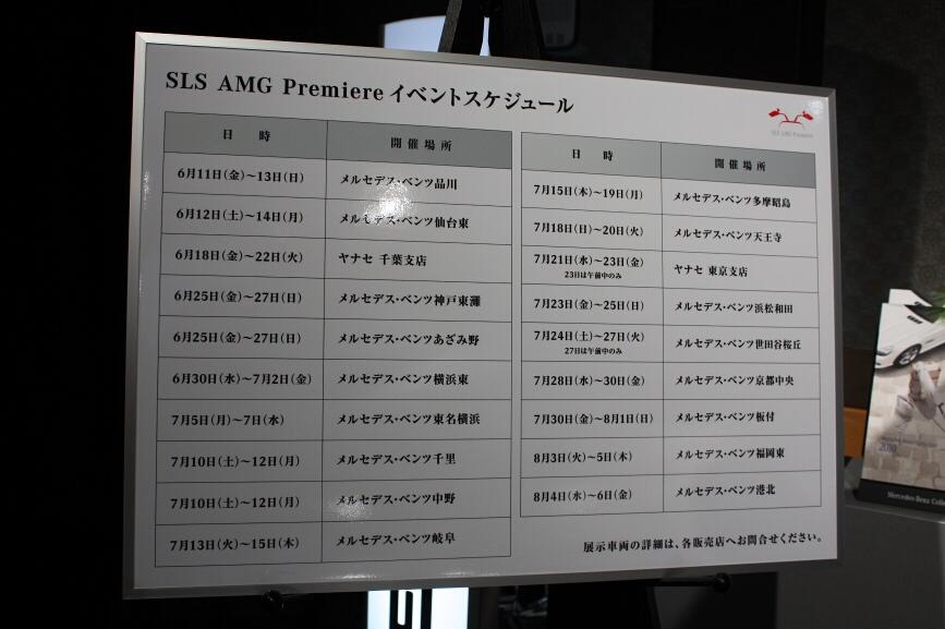 「SLS AMG Premiere」イベントのスケジュール。19箇所を予定