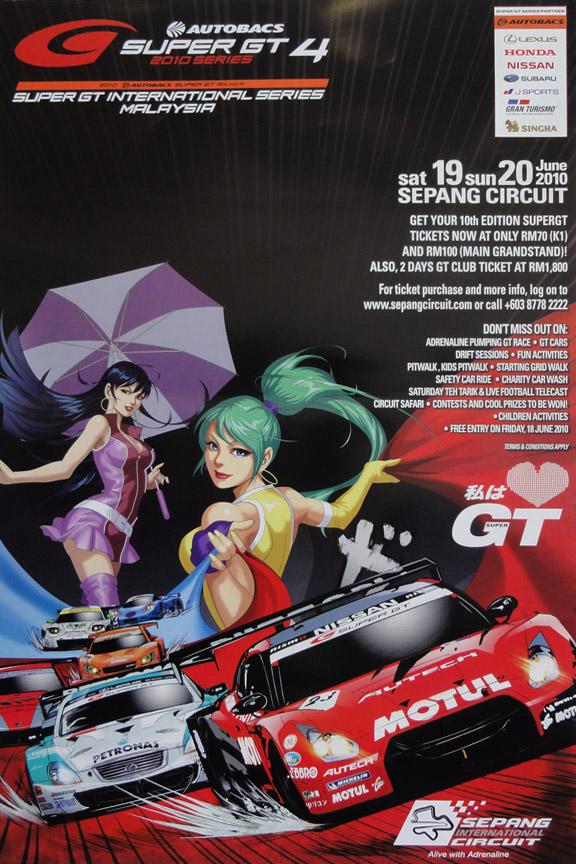 SUPER GTの現地のポスター