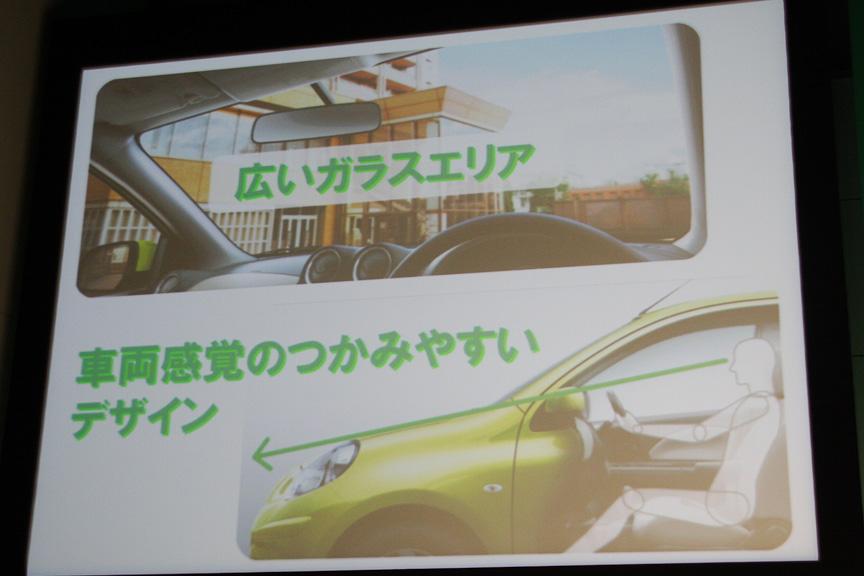 広いガラスエリアや車両感覚のつかみやすいデザインが特徴