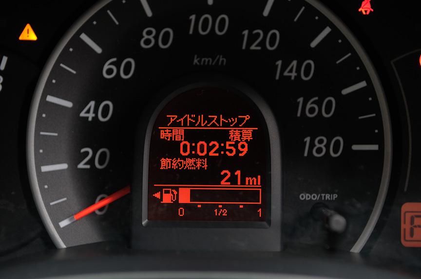 アイドルストップの積算時間。節約燃料も表示される