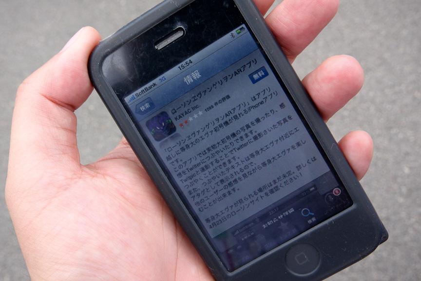 iPhone用アプリ「ローソンヱヴァンゲリヲンARアプリ」をダウンロード。起動してパビリオン上空を見ると……