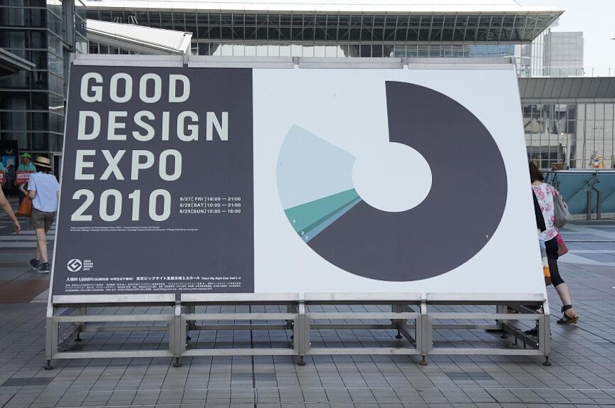 グッドデザインエキスポ2010