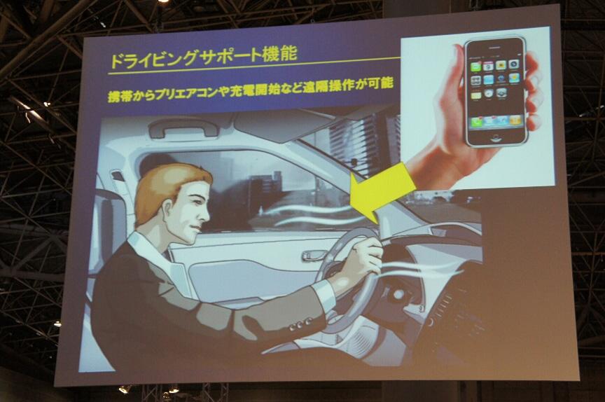 携帯からプリエアコンや充電開始といった遠隔操作が可能