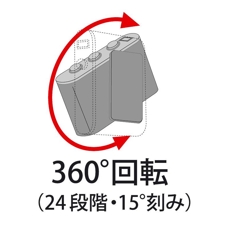 本体はベーススタンドに対して360度回転可能