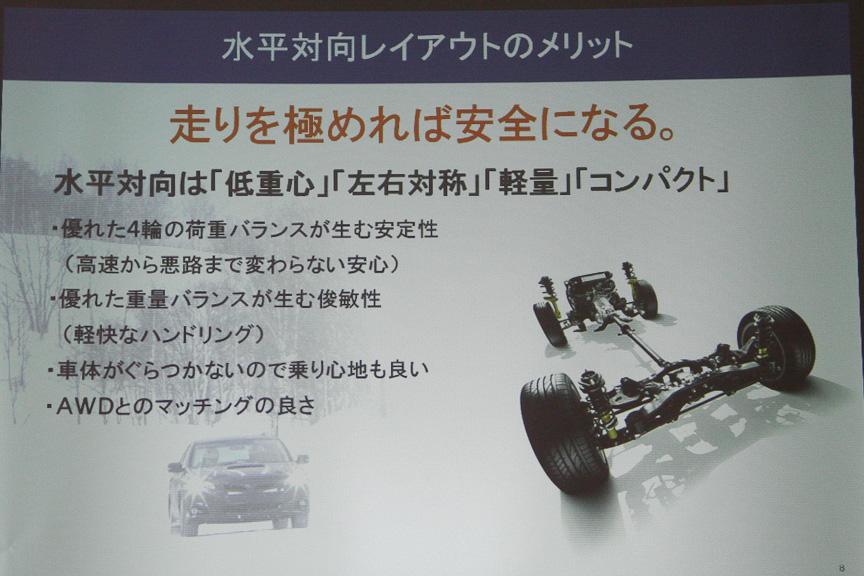 水平対向エンジンを搭載するスバル車の特徴