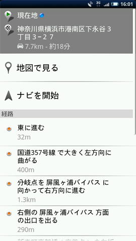 詳細画面上の「ルート検索」をタップすれば、現在地からそのスタンドまでのルートを検索できる。知らない場所でも迷わずスタンドに直行可能なのだ